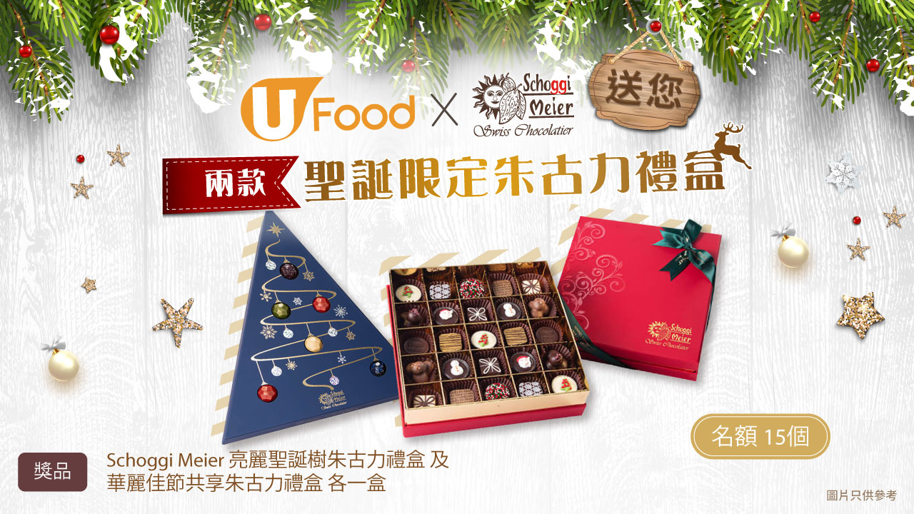 U Food X Schoggi Meier 送您兩款聖誕限定朱古力禮盒