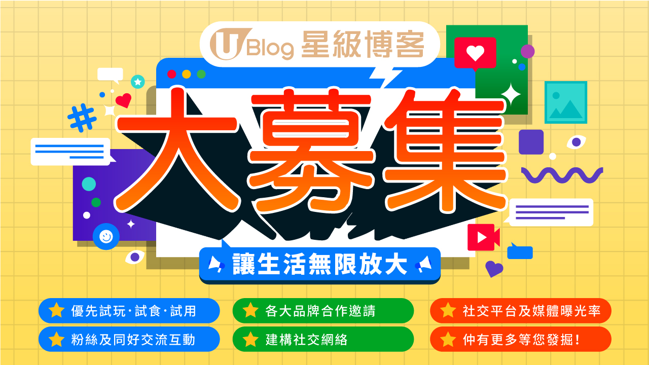 U Blog星級博客大募集!讓生活無限放大!