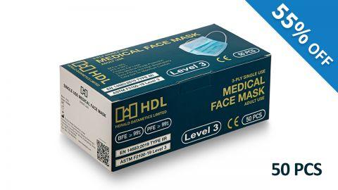 HDL Level 3 醫用口罩(50片非獨立包裝) 45折優惠碼