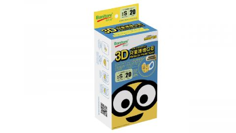 (兒童S size)便利妥Banitore Minions 3D護理口罩