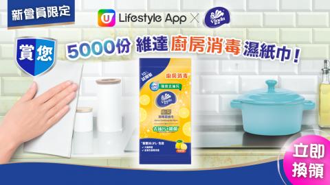 【新會員限定】廚房消毒濕紙巾10片裝
