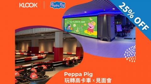 《Peppa Pig 玩轉高卡車 x 見面會》入場門票75折