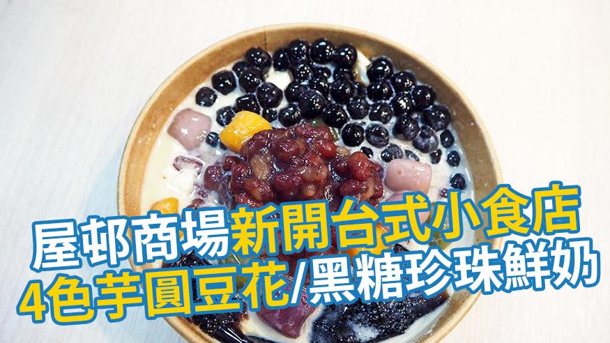 將軍澳寶琳小食店瀧茶 歎勻4色芋圓豆花/黑糖珍珠鮮奶