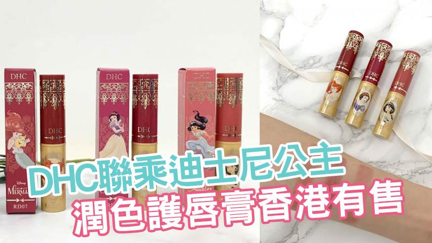 DHC x 迪士尼公主純欖潤色護唇膏 3色香港有售!