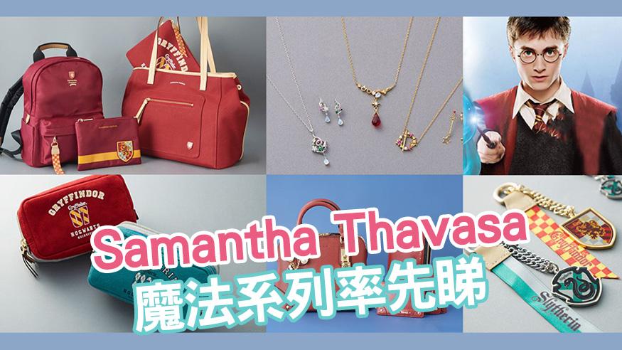 Samantha Thavasa魔法系列商品 款式率先睇
