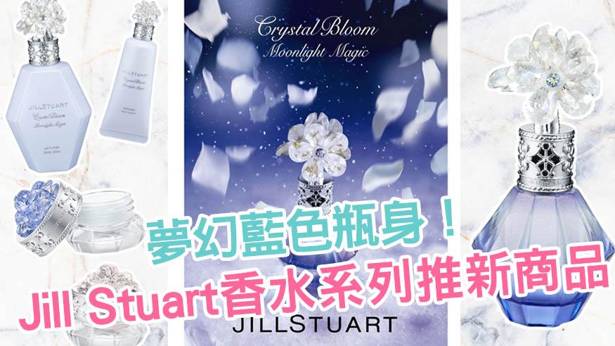 Jill Stuart Crystal Bloom系列推出全新香水產品