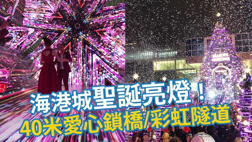 尖沙咀海港城聖誕亮燈!40米愛心鎖橋/巨型聖誕樹/聖誕萬花筒