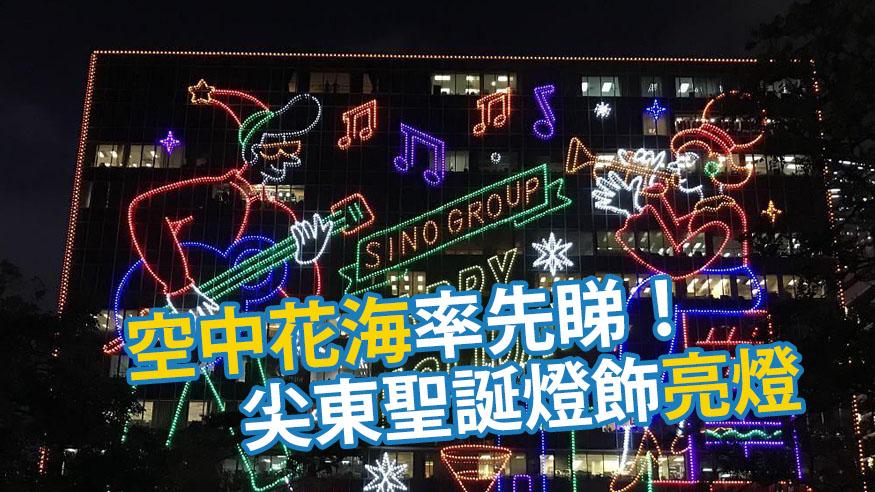 尖沙咀聖誕燈飾亮燈 巨型LED燈牆/空中花海