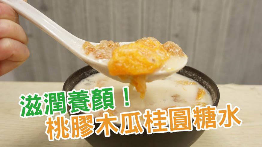 桃膠木瓜桂圓糖水 清熱養顏甜品之選