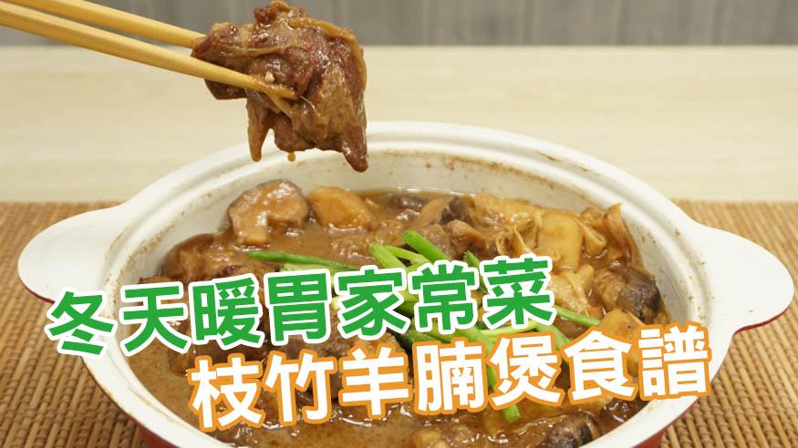 枝竹羊腩煲食譜 5步就整到!