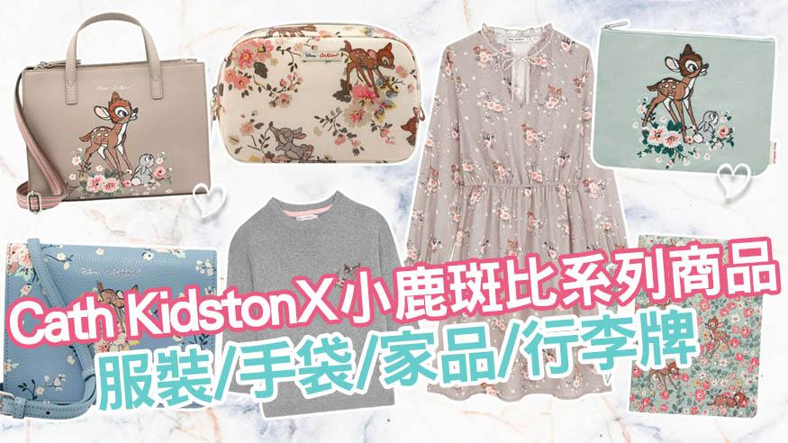 Cath Kidston x 小鹿斑比系列商品 12月初指定門市推出