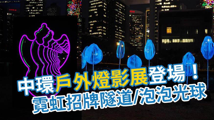 中環戶外燈影展 光影鋼琴/霓虹招牌隧道/泡泡光球