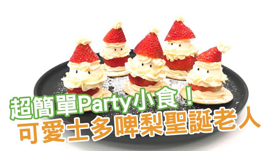 聖誕Party甜品小食 士多啤梨聖誕老人食譜
