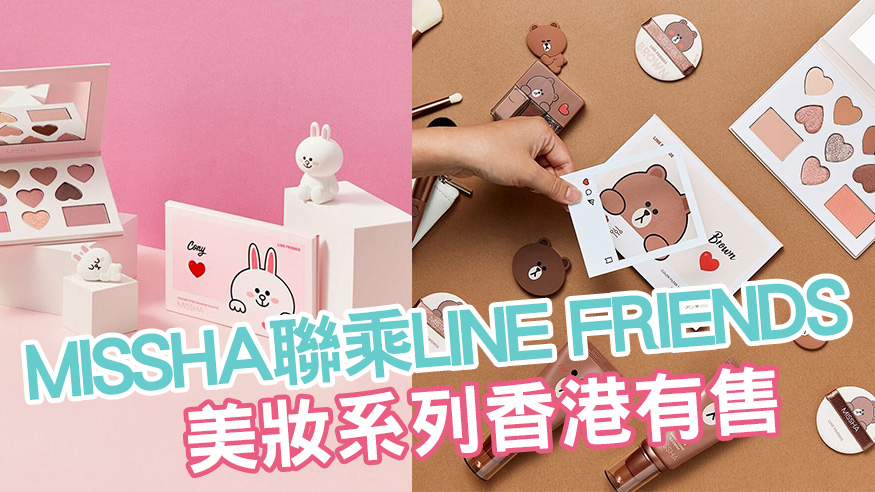 LINE FRIENDS聯乘MISSHA!香港限量發售