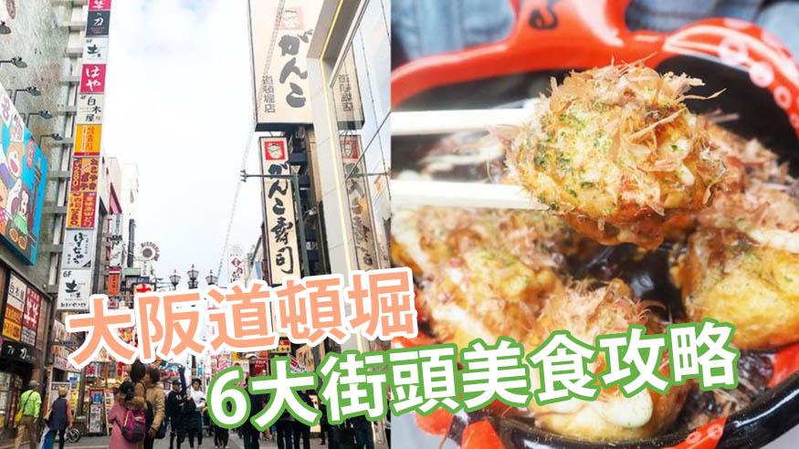 道頓堀6大街頭美食攻略 章魚燒.炭燒蟹.大阪燒