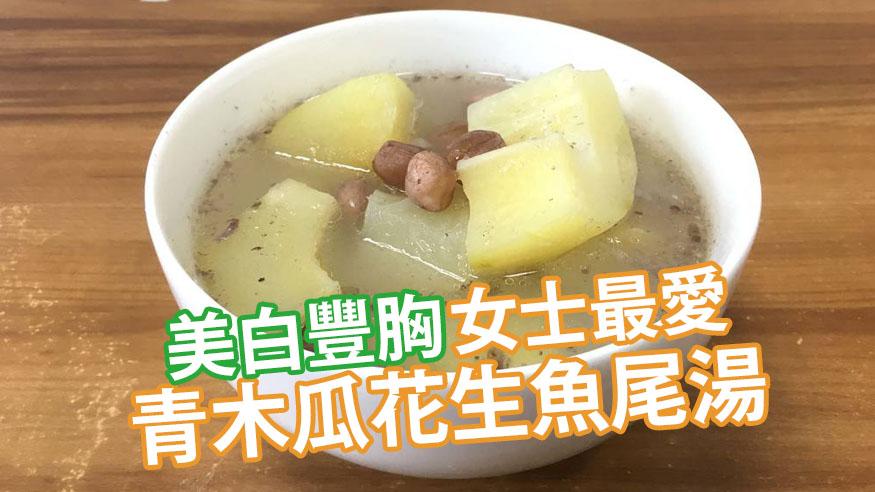 青木瓜花生魚尾湯