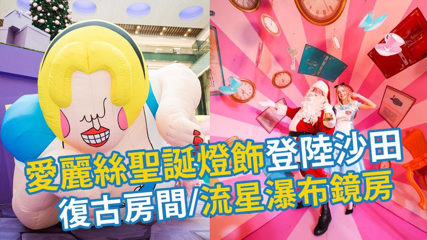 愛麗絲聖誕燈飾登陸沙田新城市!20大影相位/玫瑰燈海/展覽