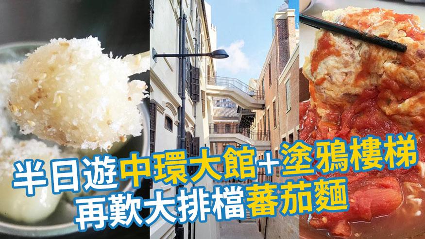 中環大館+塗鴉樓梯半日遊 歎大排檔蜜糖脆脆/糖不甩/蕃茄麵