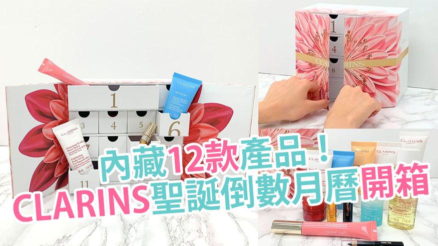 CLARINS珍藏版聖誕倒數月曆 價格超值!