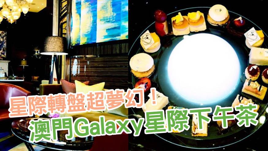 澳門酒店夢幻Galaxy銀河下午茶 星球咖啡/甜鹹點多達十款