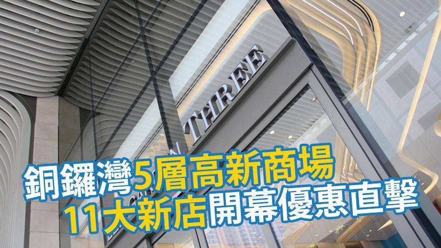 銅鑼灣新商場11大店舖開幕優惠一覽