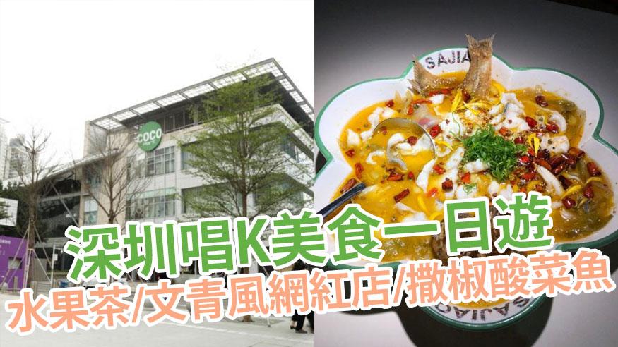 深圳COCO Park美食一日遊! 歎茶飲唱K試網紅店