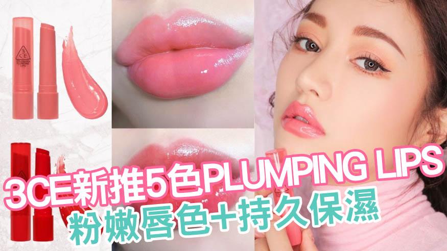 3CE推出5色PLUMPING LIPS!滋潤豐唇效果+粉嫩唇色