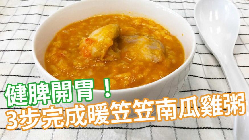 南瓜雞粥食譜