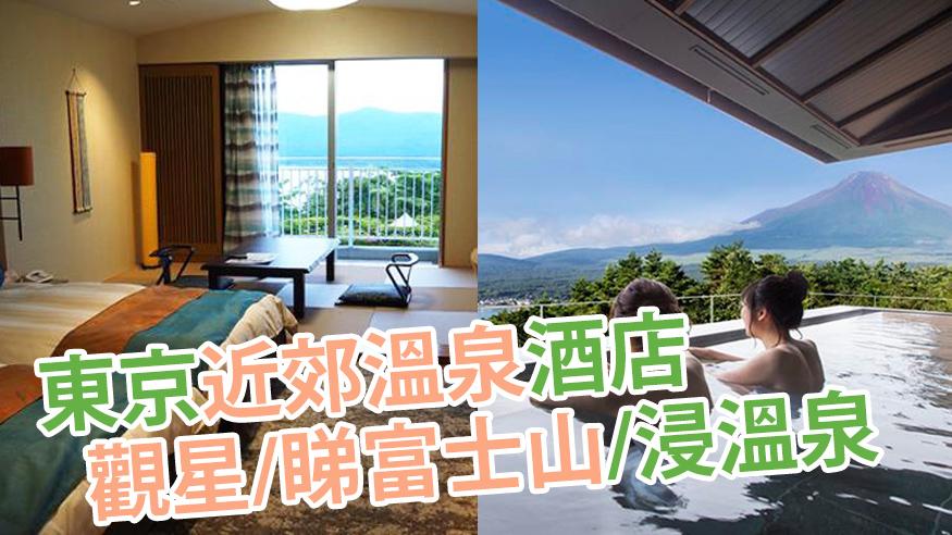 東京近郊溫泉酒店 大部份房間可眺望富士山