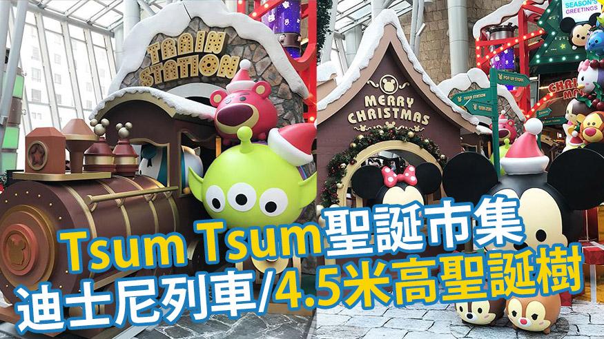 旺角朗豪坊Tsum Tsum聖誕市集 迪士尼列車/4.5米高聖誕樹