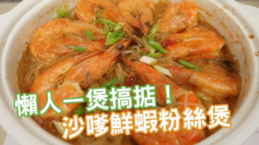 沙嗲鮮蝦粉絲煲食譜