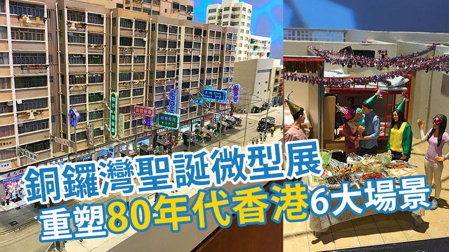 銅鑼灣80年代香港聖誕微型展 重現懷舊屋邨/遊樂場/戲院/街道