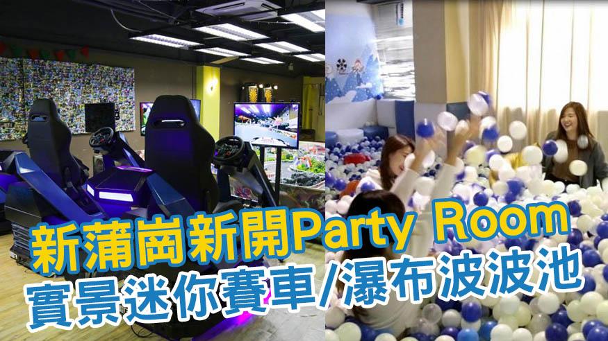 新蒲崗賽車Party Room  瀑布波波池/巨型層層疊/唱K打牌都得!