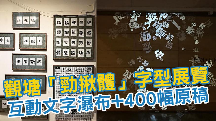 觀塘「勁揪體」字型展覽 440幅原稿/免費玩文字瀑布
