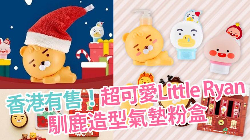 THEFACESHOP聯乘Kakao Little Friends聖誕彩妝/護膚品 香港都買到!