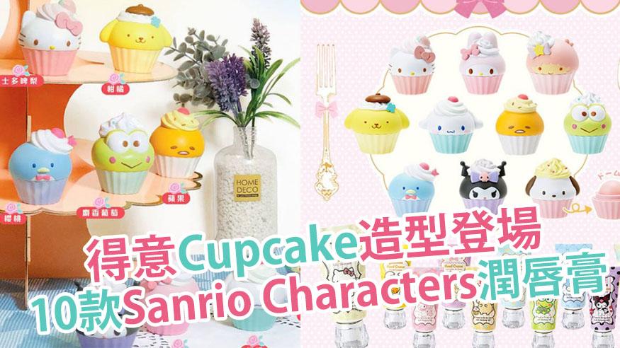 Sanrio Characters潤唇膏登場!新推Personal Care系列