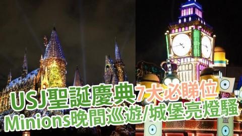 USJ聖誕慶典7大必睇位 4大主題晚間巡遊/哈利波特魔法show