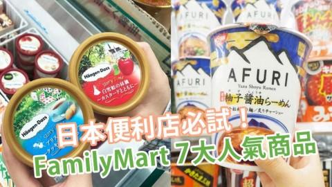 日本便利店 FamilyMart 7大人氣必試商品推介