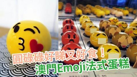 澳門超精緻Emoji法式蛋糕 打卡蛋糕都可以好好食