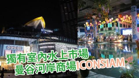 曼谷新商場ICONSIAM開幕 獨有室內水上市場