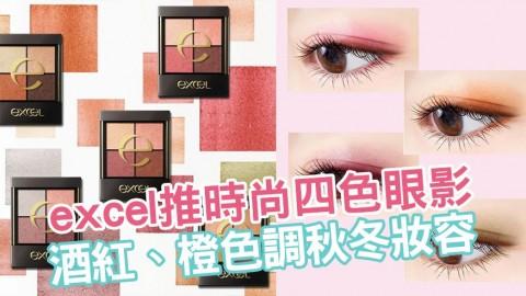 excel推出時尚四色眼影 5種色彩組合