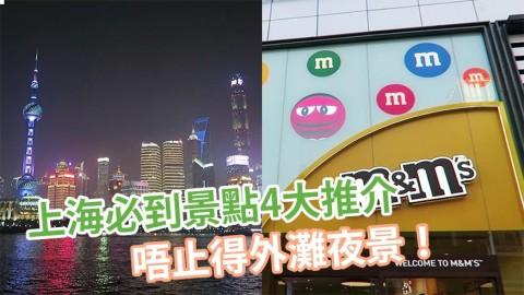 上海必到景點4大推介 唔止得外灘夜景!