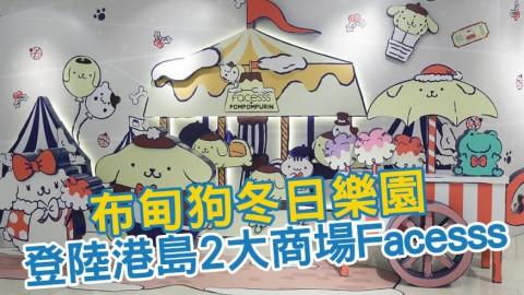 布甸狗冬日樂園登陸金鐘/銅鑼灣Facesss!