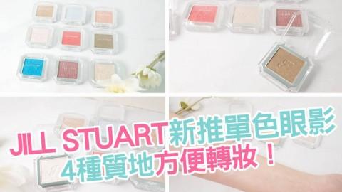 JILL STUART新推35款單色眼影 其中5款限定發售!