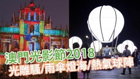 2018澳門光影節 3大路線逐條睇!