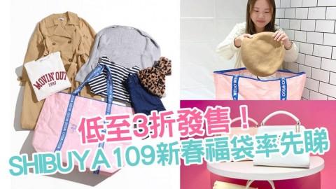 SHIBUYA109 新春福袋 1月1日起限量發售!