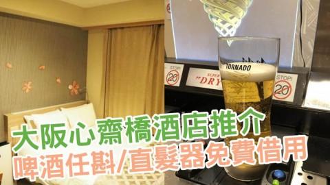 大阪心齋橋酒店推介 拉麵任食啤酒任飲