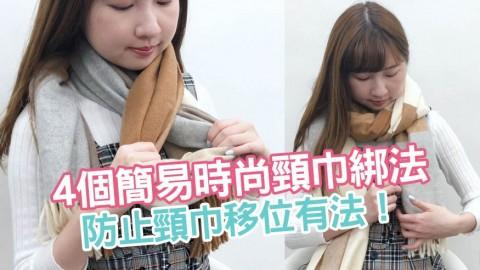 4個簡易時尚頸巾綁法 冬天必學!