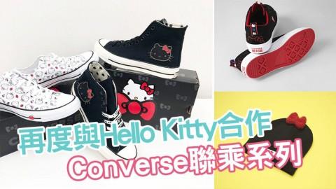 Converse再度聯乘Hello Kitty!鞋款實物開箱