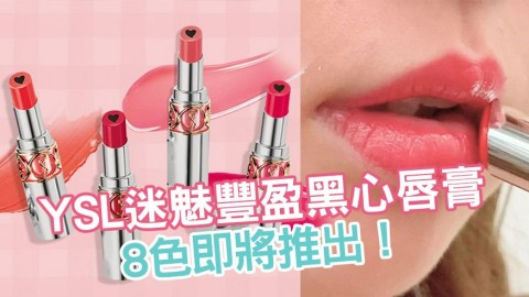YSL即將推出 全新8色迷魅豐盈黑心唇膏